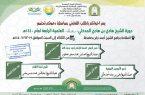دورة الشيخ هادي بن هادي  بمحافظة صامطه