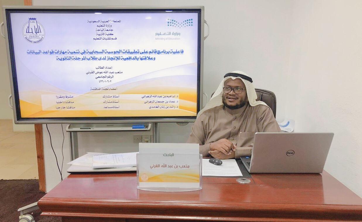 """"""" القرني """" يحصد الماجستير بتقدير ممتاز من جامعة الباحة"""