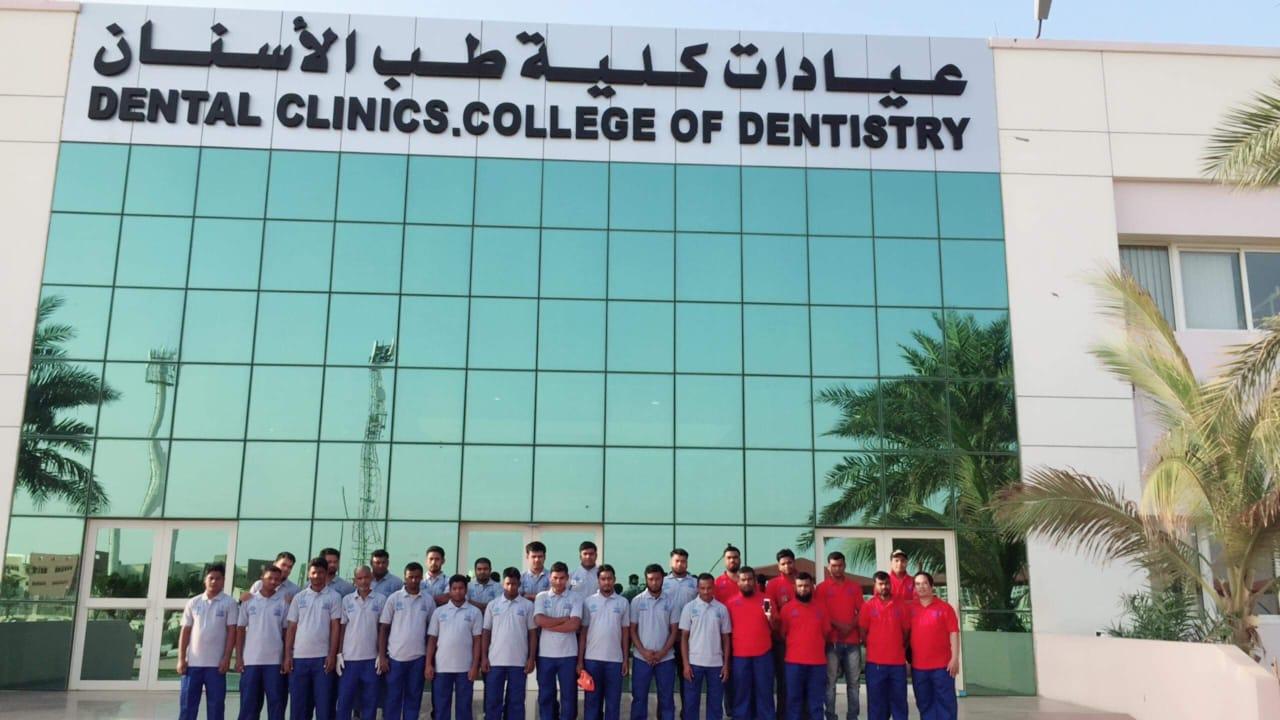 كلية طب الأسنان بجامعة جازان تكرم مُشرفي وعمال النظافة
