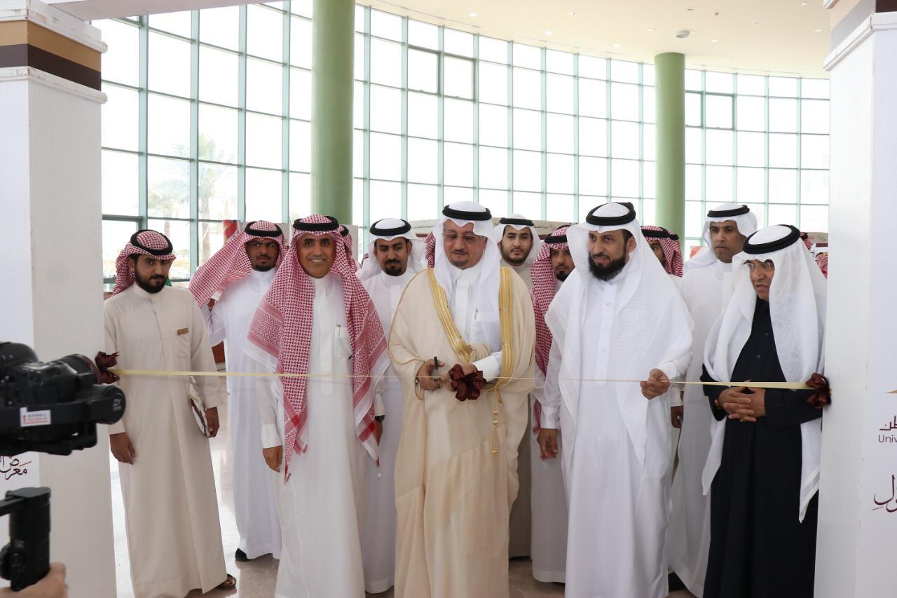 انطلاق معرض القبول الأول وتخصصات جديدة في جامعة حفر الباطن