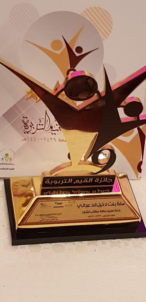 تعليم مكة يبارك للقائدة نورة العتيبي فوزها بالمركز الثاني في مسابقة القيم التربوية