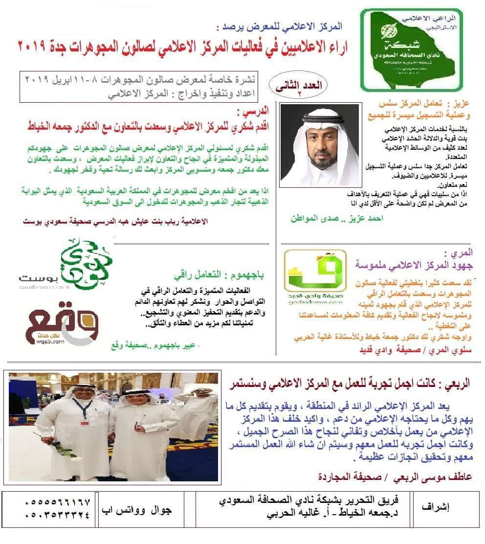 المركز الإعلامي لصالون المجوهرات العاشر بجدة يصدر النشره الثانية بأراء الاعلامين