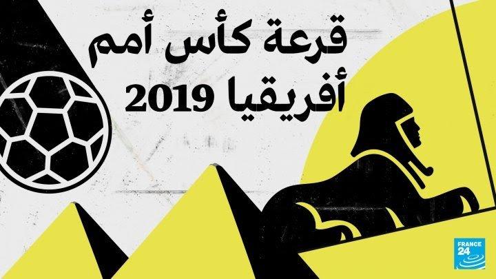 سحب قرعة كأس الأمم الإفريقية 2019 بمصر