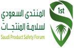 حضور دولي لافت ضمن فعاليات المنتدى السعودي لسلامة المنتجات