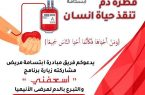 قطرة دم تُنقذ حياة إنسان