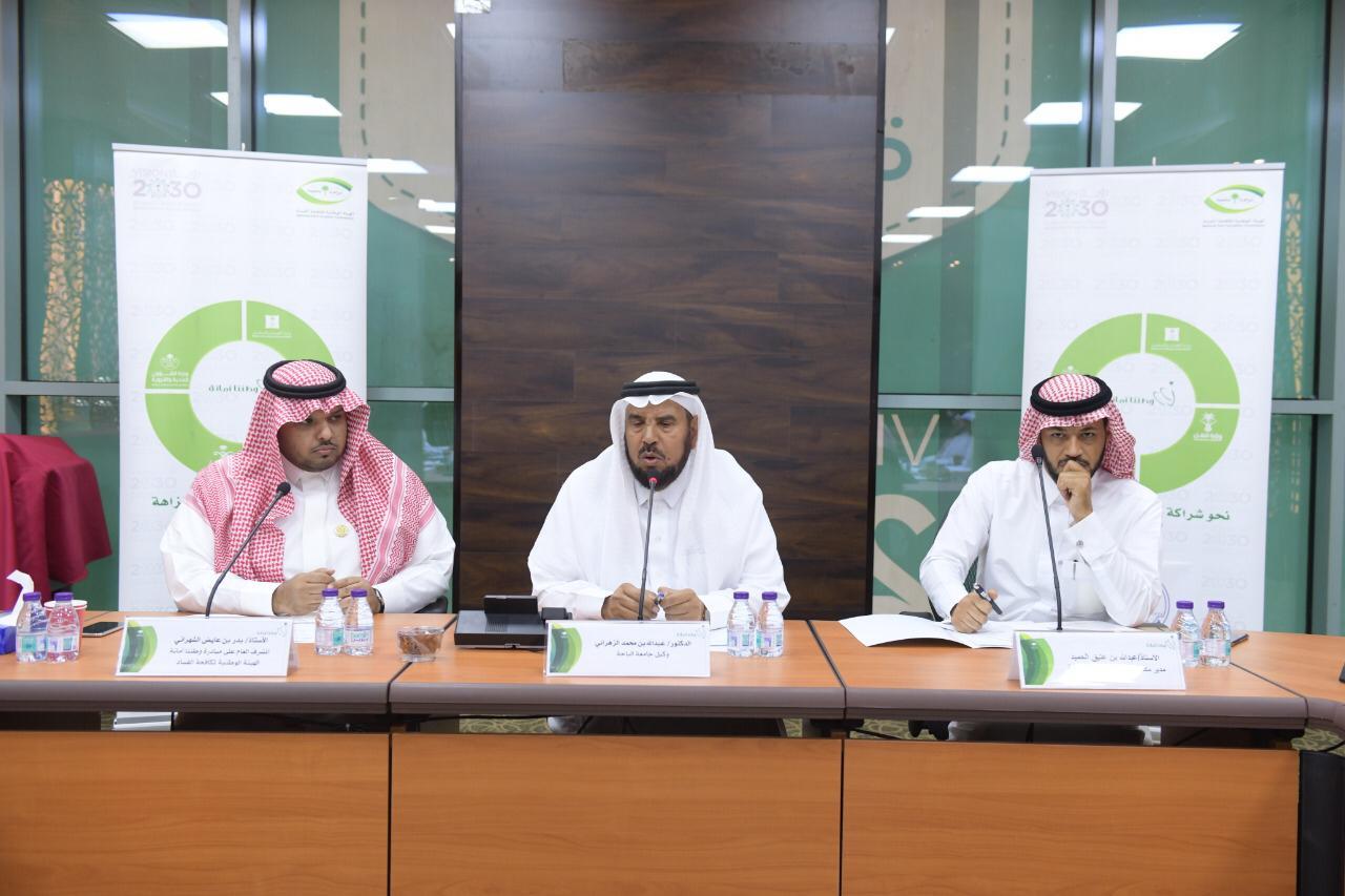 """جامعة الباحة تستضيف اللقاء التحضيري الحادي عشر  لمبادرة """"وطننا أمانة"""" الذي تنظمه الهيئة الوطنية لمكافحة الفساد"""