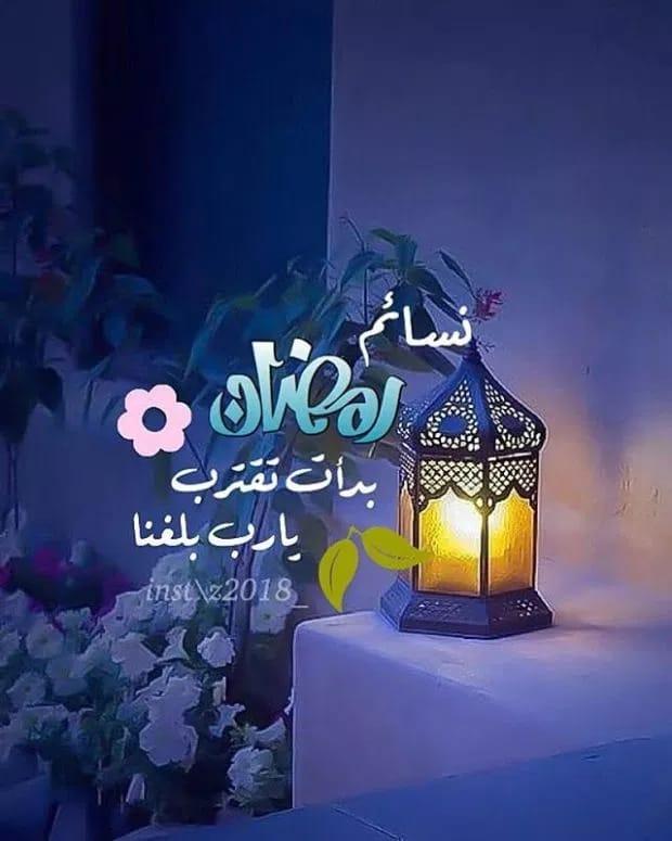 نسائم رمضان بدأت تقترب….فياباغي الخير أقبل وياباغي الشر أقصر