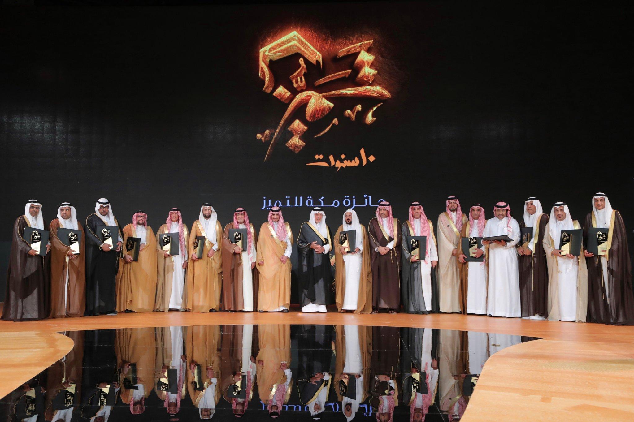 خالد الفيصل يُكرم الفائزين بجائزة مكة للتميز في دورتها العاشرة