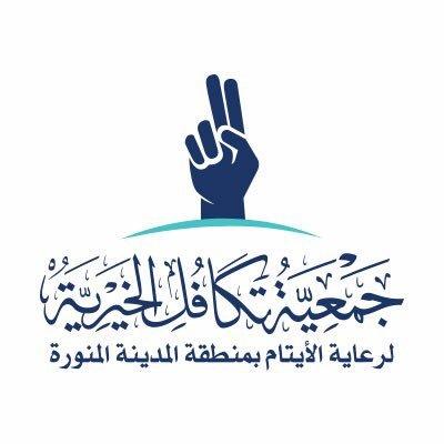 جمعية تكافل تكرم أبنائها المتميزين المشاركين في الأولمبياد العلمي الثاني