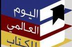 انطلاقة معرض اليوم العالمي للكتاب بمدينة السيح الأحد القادم