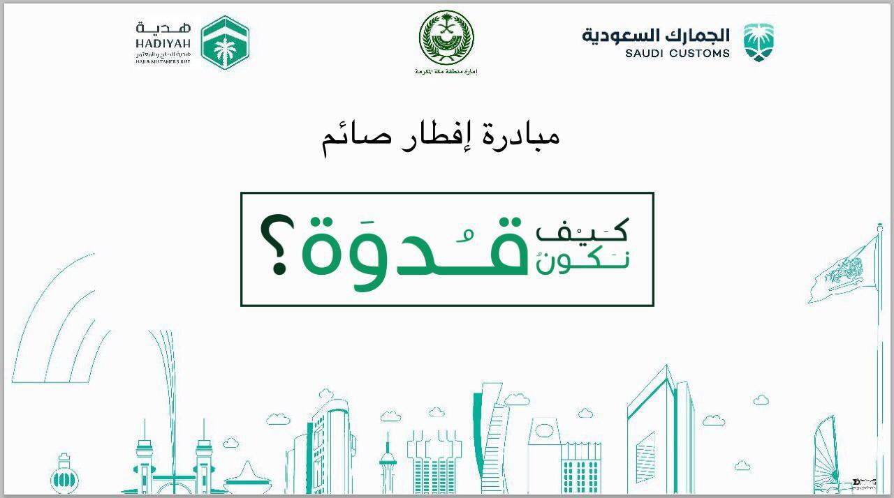 برعاية إمارة مكة المكرمة الجمارك تدشن مبادرة إفطار صائم في مطار المؤسس