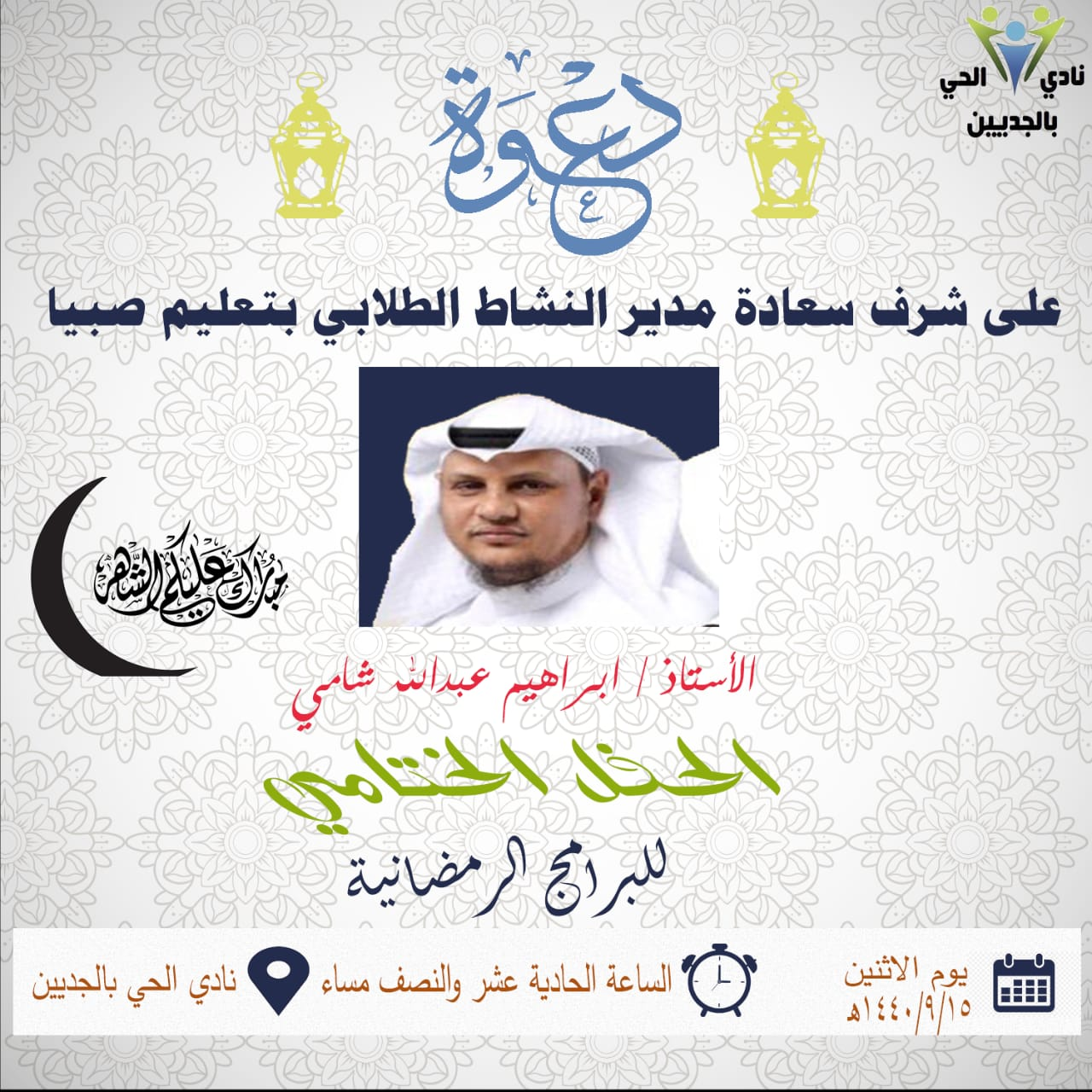 نادي الحي بالجديين يختتم غدا فعاليات برامج رمضان