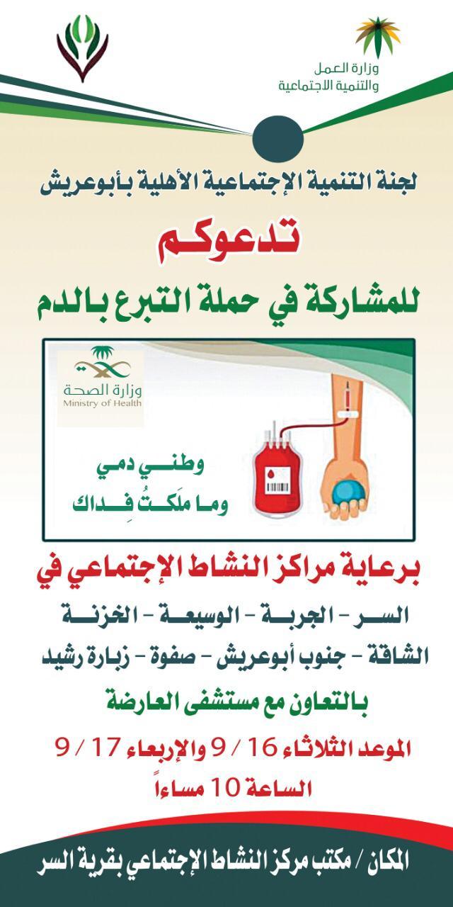 مراكز النشاط بتنمية أبوعريش تنظم غدًا حملة للتبرع بالدم