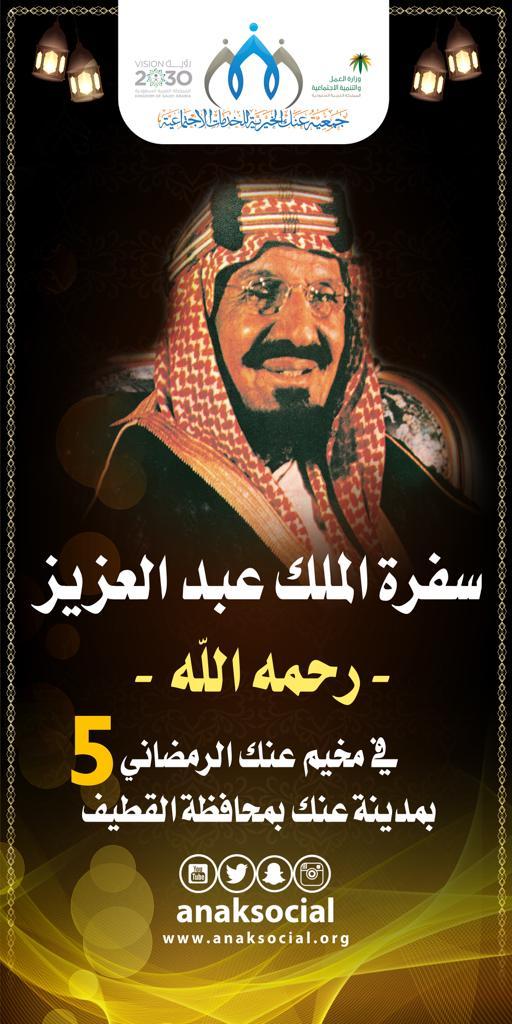 عنك للخدمات الإجتماعية تهدي أطول سفرة إفطار صائم للملك عبدالعزيز طيب ﷲ ثراه وأبنائه البررة