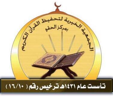 قرآن مركز الحقو يُطلق(علمهم بمالك لتنال أجرهم )