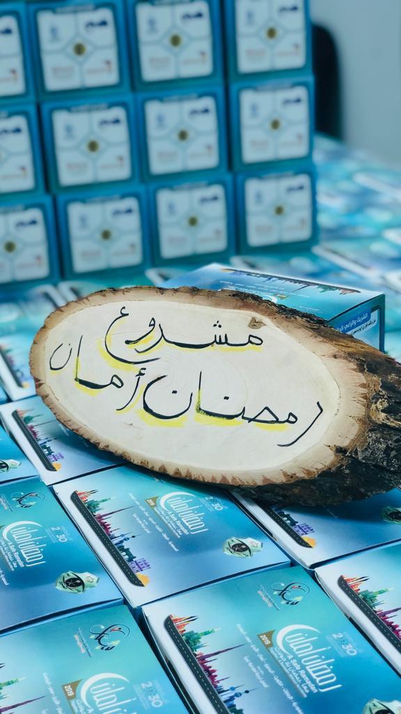 """للمرة الأولى محافظة العارضة تستقبل """"رمضان_أمان"""""""