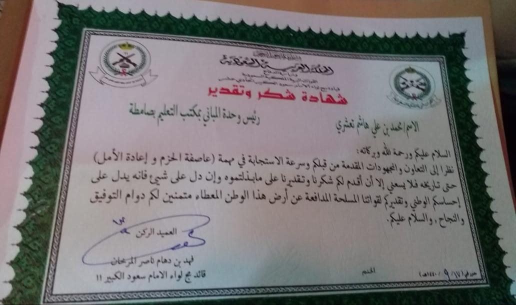 لواء الإمام محمد بن سعود الحادي عشر يُكرم رئيس وحدة المباني بمكتب تعليم صامطة