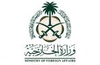 المملكة تدين وتستنكر التفجير الإرهابي الذي وقع بالعاصمة العراقية