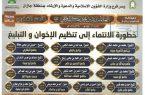 الإسلامية تنظم 13 محاضرة اليوم في جوامع ومساجد جازان حول خطورة الأنتماء لتنظيمي الإخوان والتبليغ