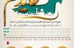 جمعية البر بوادي حلي تُعايد الأسر المحتاجة صباح أول أيّام عيد الاضحي المبارك بمشروع (عايدهم )
