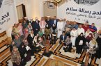 """سفارة المملكة في لبنان تدشن مبادرة أمنية 2 بعنوان """" الحج رسالة سلام """""""