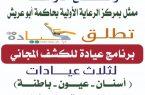 """تنمية حاكمة أبوعريش تُنفذ برنامج """"عيادة"""" الخميس القادم"""