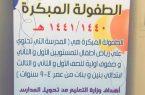 تعليم مكة يعقد اللقاء التعريفي لمدارس الطفولة المبكرة
