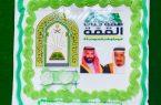 إدارة المساجد بصامطة تحتفل باليوم الوطني 89