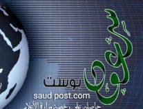 من نحن شاهد بالفيديو نبذة تعريفية عن سعودبوست
