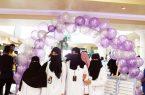 مستشفى شرق جدة تشارك في اليوم العالمي للعلاج الطبيعي