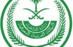 """وزارة الداخلية في حملة """" وطن بلا مخالف """" ضبط أكثر من 4 ملايين مخالف لأنظمة العمل والإقامة في المملكة"""