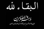 حفيدة الشيخ أحمد منور الدرسي إلى رحمة الله