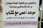 """نسائي الحكامية بجازان يُشارك بمبادرة """"موعد أعمى مع كتاب"""""""