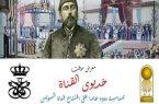 غداً إفتتاح متحف قصر الأمير محمد على بالمنيل في القاهرة