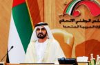 محمد بن راشد إطلاق جامعة للمعرفة والتنمية المستدامة