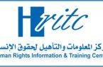 مركز المعلومات يؤكد على ضرورة إعادة الاعتبار للكرامة الإنسانية والعدالة