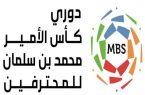 غدا الخميس.. استئناف منافسات دوري كأس الأمير محمد بن سلمان للمحترفين