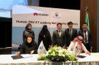 توقيع مذكرة تعاون بين جامعة الأميرة نورة وشركة هواوي