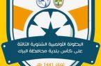 اليوم انطلاق البطولة الأولمبية الشتوية الثالثة على كأس بلدية محافظة البرك