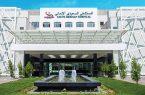 """""""المستشفى السعودي الألماني"""" يتسلم الترخيص النهائي لتشغيل مستشفى الدمام"""