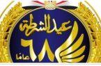 النيابة الإدارية المصرية تُكرم أرملة شهيد شرطة