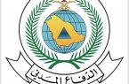 الدفاع المدني بمنطقة مكة المكرمة يدعو لتوخي الحيطة والحذر