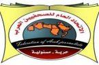 اتحاد الصحفيين العرب يدعو المؤسسات الإعلامية لدعم الشعب الفلسطيني
