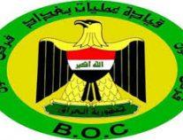 قيادة عمليات بغداد تؤكد إصابة عدد من منتسبي قوات حفظ القانون ببنادق صيد