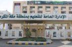 تعليم مكة يوجه كافة المدارس لتنفيذ برامج توعوية تثقيفية عن فيروس الكورونا