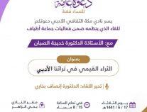 """نادي مكة الثقافي يُنظم لقاء """"الثراء القيمي في تراثنا الأدبي """""""