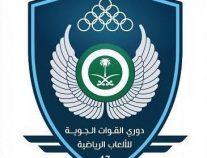 غداً .. انطلاق بطولة دوري القوات الجوية للألعاب الرياضية ١٧