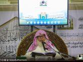 آل حسين :دروس المسجد الحرام تنقل لمصليات النساء عبر مكبرات الصوت ومنصات البث المباشر