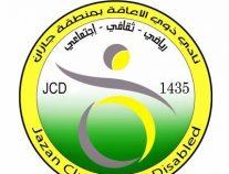 """""""نادي ذوي الإعاقة """" بجازان يشارك ببطولة تصفيات السباحة لجميع الإعاقات"""