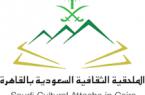الملحقية الثقافية السعودية بالقاهرة تدعو الطلبة السعوديين للالتزام بالإجراءات الوقائية الخاصة بكورونا
